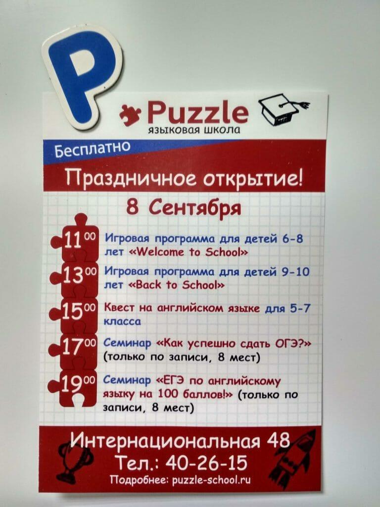 Праздничное открытие языковой школы «Puzzle»